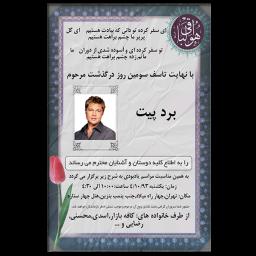 اعلامیه ترحیم + سنگ قبر