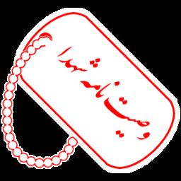 وصیت نامه شهیدان (کاملا رایگان )