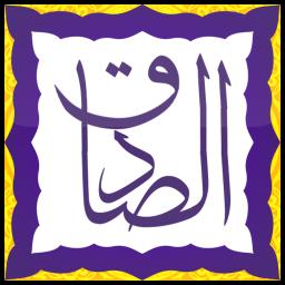 نرم افزار شناخت امام صادق(علیه السلام)