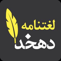 لغتنامه دهخدا (کامل)