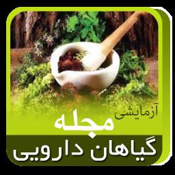 مجله گیاهان دارویی نمایشی