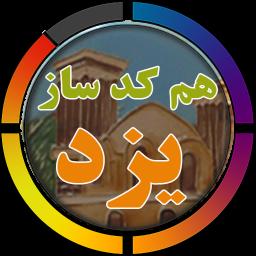 همکدسازی یزد