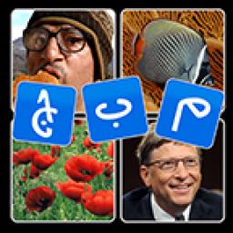 چهار تصویر حدس کلمه