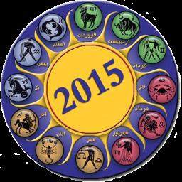 طالع بینی 2015