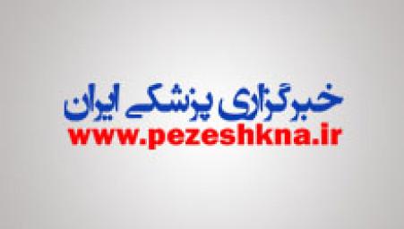 پزشکنا - خبرگزاری پزشکی ایران