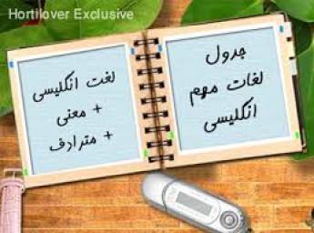لغات انگلیسی اول دبیرستان