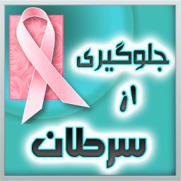 چطور سرطان نگیریم؟