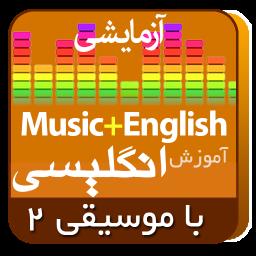 انگلیسی با موسیقی۲ (آپدیت ماهانه) آزمایشی