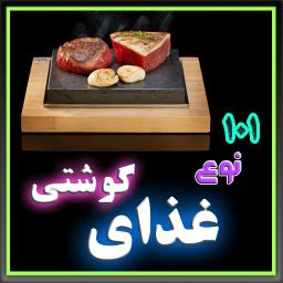 101 نوع غذای گوشتی ویژه