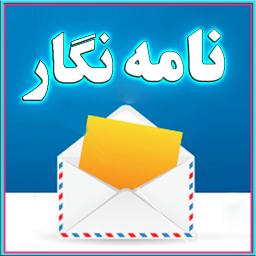 نامه نگار(ویژه)