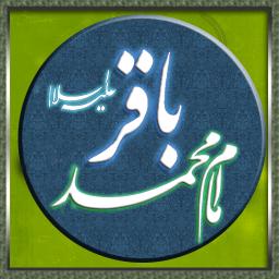زندگی نامه امام محمد باقر (ع)
