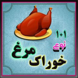 101 نوع خوراک مرغ ویژه