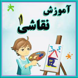 آموزش تصویری نقاشی(1)