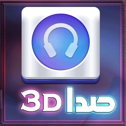 برترین صداهای 3D