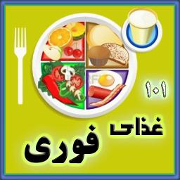 101 نوع غذای ساده و فوری