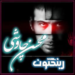 349 رینگتون محسن چاووشی