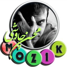 آهنگ با متن محسن چاووشی
