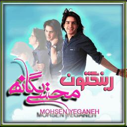 رینگتون محسن یگانه