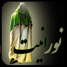 شناخت امام(ع)به نورانیت