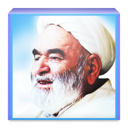سراج عزیز - پس زمینه زنده آیت الله خوشوقت