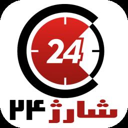 شارژ 24