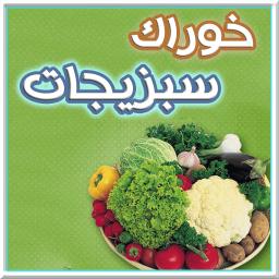 101 نوع خوراک سبزیجات