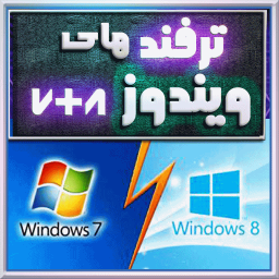 ترفندهای ویندوز 7 و 8