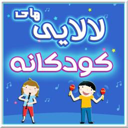 لالایی های کودکانه صوتی