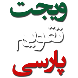 ویجت تقویم پارسی
