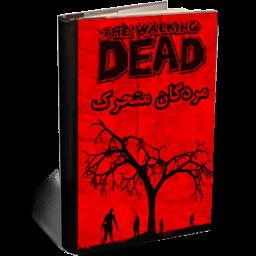 11 تا 15 - مردگان متحرک