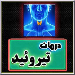بیماری تیروئید و درمان آن