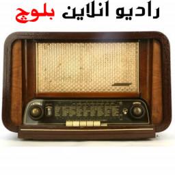 بلوچ رادیو