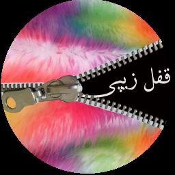 قفل زیپی (نسخه رایگان)