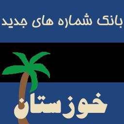 کد جدید خوزستان (رایگان شد)