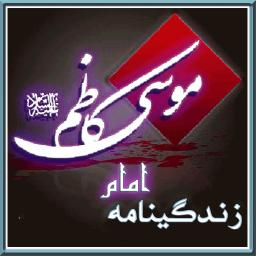 زندگی نامه امام کاظم (ع)