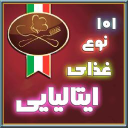 101 نوع غذای ایتالیایی ویژه