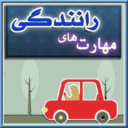 آموزش مهارت های رانندگی