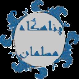 پناهگاه مسلمان (صوتی)