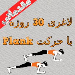 لاغری 30 روزه با حرکت Plank