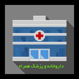 داروخانه و پزشک همراه