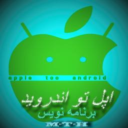 اپل تو اندروید