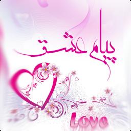 پیام عشق - جدید