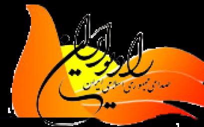 پیک رادیو ایران