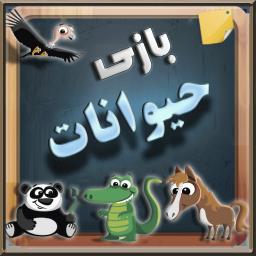 بازی دنیای حیوانات