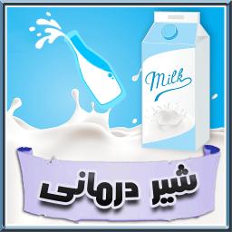 شیر درمانی