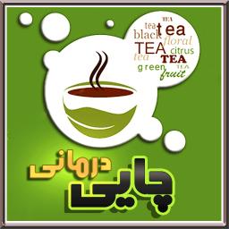 چایی درمانی