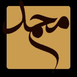 زندگی نامه حضرت محمد(ص)