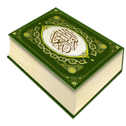 قرآن کریم (تنزیل)