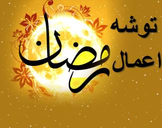 توشه اعمال رمضان