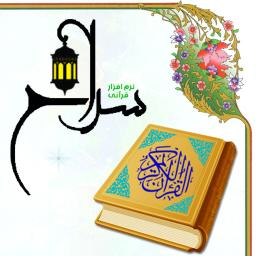 قرآن سراج